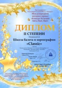 Диплом второй степени школе балета и хореографии