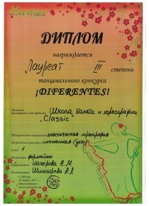 """Наша победа на всероссийском конкурсе """"DIFERENТES"""""""