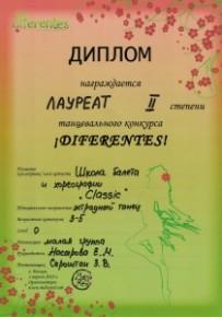 Лауреат второй степени танцевального конкурса
