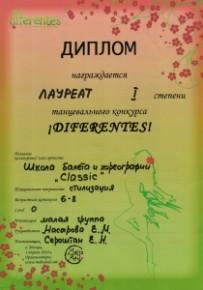 Лауреат первой степени танцевального конкурса