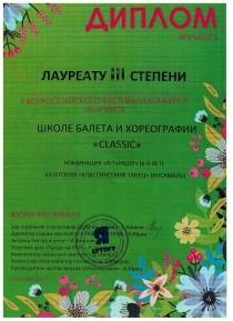 "Лауреаты 3 степени на II Международном фестивале-конкурсе ""Я-артист"""